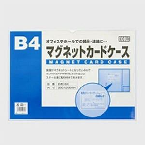 マグネットカードケース B4 374×263 1枚 エコール/EC-EMC-B4