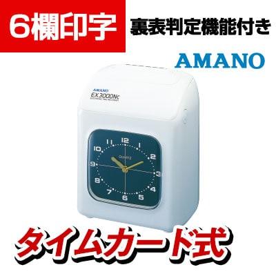 アマノ タイムレコーダー EX3000NC-W ホワイト