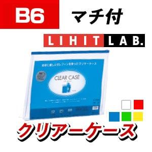 LIHIT LAB. クリヤーケース B6 ヨコ型 マチ付