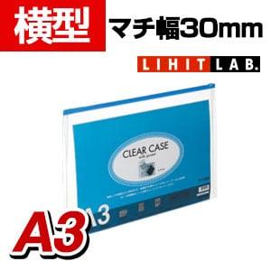 LIHIT LAB. クリヤーケース A3S マチ付き コン