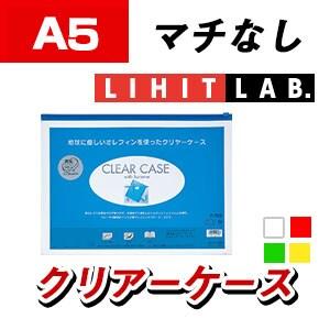LIHIT LAB. クリヤーケース A5 ヨコ型 マチなし
