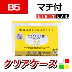 LIHIT LAB. クリヤーケース B5 ヨコ型 マチ付