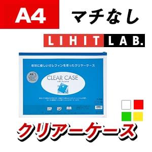 LIHIT LAB. クリヤーケース A4 ヨコ型 マチなし