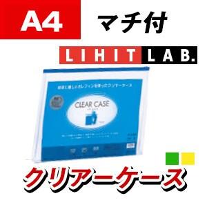 LIHIT LAB. クリヤーケース A4 ヨコ型 マチ付