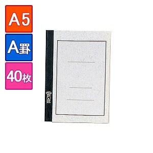 EC-FA40/国産高級ノート 大学ノート A5 1冊40枚 罫線入り A罫(罫幅7mm) エコール