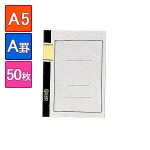 EC-FA50/国産高級ノート 大学ノート A5 1冊50枚 罫線入り A罫(罫幅7mm) エコール