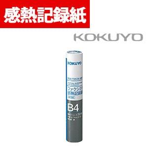 コクヨ ファクシミリ感熱記録紙257mm幅 B4 30m 芯約12mm