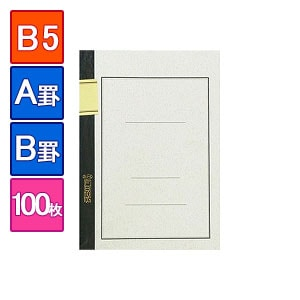 EC-FB100/国産高級ノート 大学ノート B5 1冊100枚 罫線入り A罫(罫幅7mm)/B罫(罫幅6mm) エコール