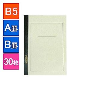 EC-FB30/国産高級ノート 大学ノート B5 1冊30枚 罫線入り A罫(罫幅7mm)/B罫(罫幅6mm) エコール