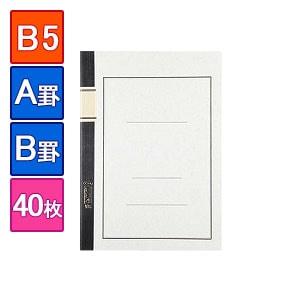 EC-FB40/国産高級ノート 大学ノート B5 1冊40枚 罫線入り A罫(罫幅7mm)/B罫(罫幅6mm) エコール
