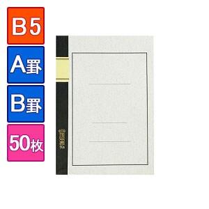 EC-FB50/国産高級ノート 大学ノート B5 1冊50枚 罫線入り A罫(罫幅7mm)/B罫(罫幅6mm) エコール