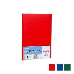 EC-FSH-A4/証書ファイル A4 二つ折り・布クロス貼タイプ・片側収納 319×226×15 1冊 ナカバヤシ