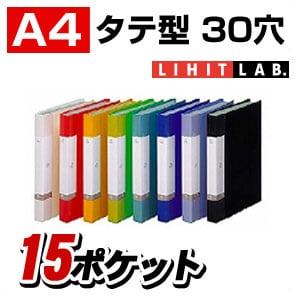 リクエスト・クリヤーブック ポケット交換タイプ A4 背幅25 ポケット数15枚 タテ型 30穴 1冊 LIHIT LAB./EC-G3801