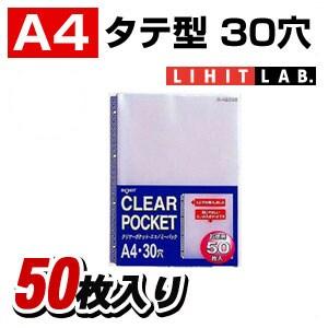 リクエスト・クリヤーポケット A4 30穴・2穴4穴 1パック50枚入 LIHIT LAB./EC-G49040