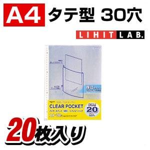 リクエスト・クリヤーポケット厚口 A4 30穴・2穴4穴 1パック20枚入 LIHIT LAB./EC-G49070