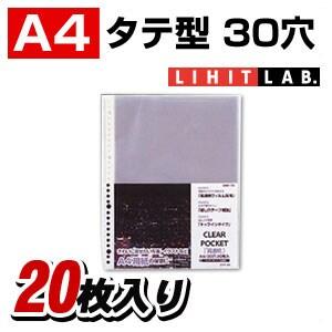 リクエスト・クリヤーポケット高透明 A4 30穴・2穴4穴 1パック20枚入 LIHIT LAB./EC-G49170