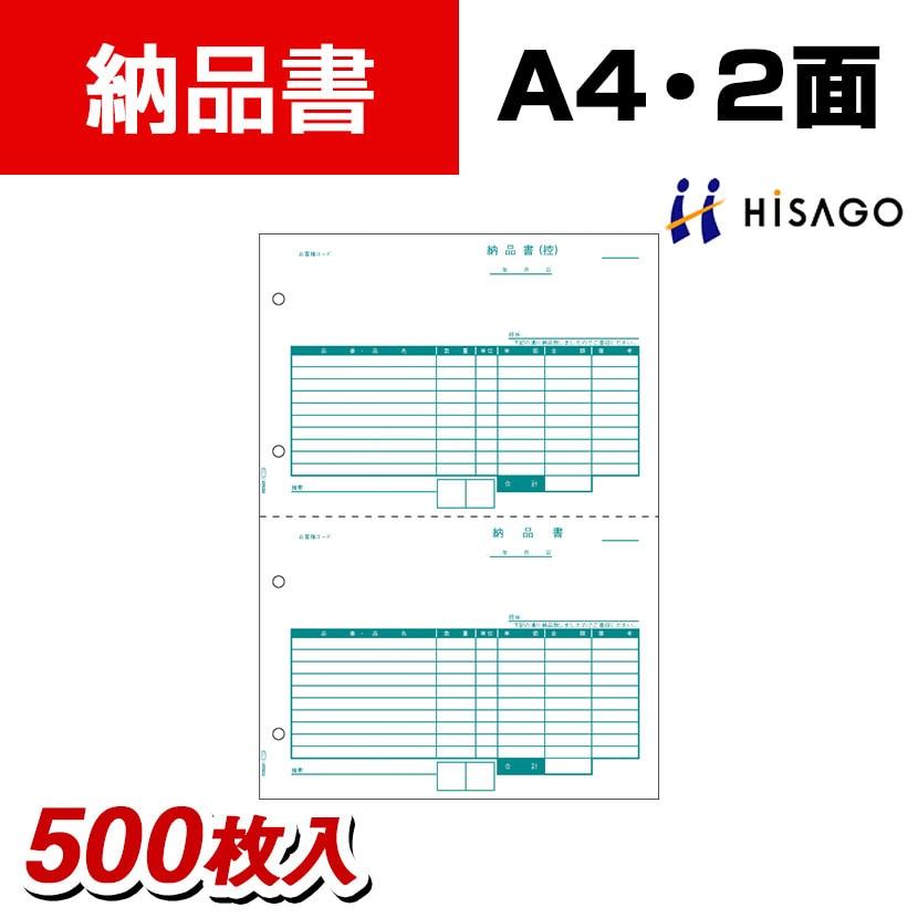 ヒサゴ レーザープリンタ納品書 A4タテ2面 (500枚入)