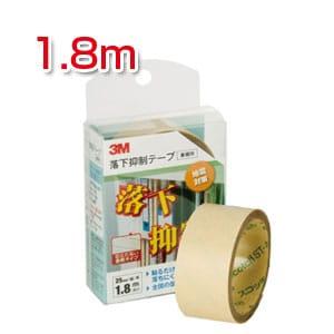 防災用品 転倒防止 落下抑制テープ 長さ1.8m クリアケース入 1巻 スリーエム EC-GN-180