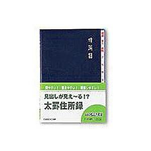 太罫住所録 見出し付き B6 110ページ 440名分 1冊 ダイゴー EC-H8048