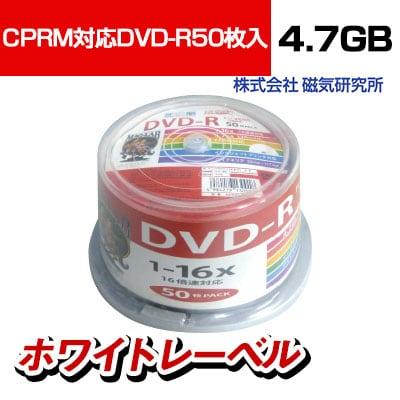 磁気研究所 DVD-R 録画用 120分 インクジェットプリンタ対応 スピンドルケース 50枚入