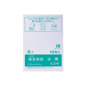 高品質 板目表紙 白樺 A3 1袋10枚入り リュウグウ EC-HI-SK-A3