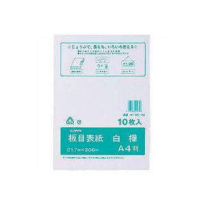 高品質 板目表紙 白樺 A4 1袋10枚入り リュウグウ EC-HI-SK-A4