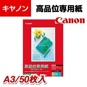 Canon 高品位専用紙 A3 50枚入