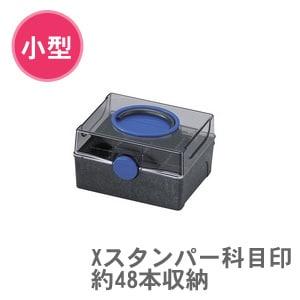 印箱 小型 Xスタンパー科目印約48本収納 1個 シヤチハタ スタンプ 印鑑 保管 ボックス はんこ 会計 簿記 勘定科目 EC-IBN-01