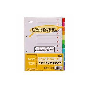 カラーインデックスPP A4 タテ型 12色12山 2穴 1冊12枚入 テージー/EC-IN-1412
