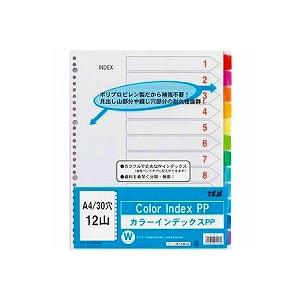 カラーインデックスPP A4 タテ型 12色12山 30穴/2穴・4穴兼用 1冊12枚入 テージー/EC-IN-3412