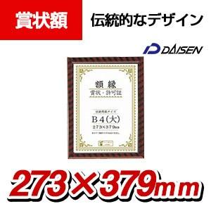 大仙 賞状額 金ラック-R B4 PET 樹脂製 箱入