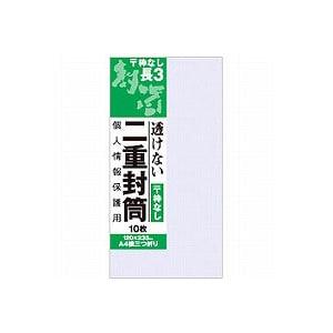 EC-J815 / 長3封筒 透けない二重封筒 ホワイト封筒 テープ付き 10枚入り オキナ