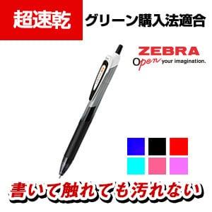 ゼブラ ジェルボールペン サラサドライ 0.4mm
