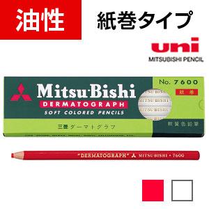 グリースペンシル 色鉛筆 ダーマトグラフ 白・赤 1ダース 三菱鉛筆 色えんぴつ EC-K7600
