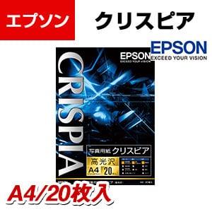 EPSON 写真用紙 クリスピア 高光沢 A4 20枚入