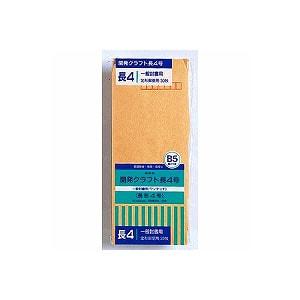 EC-KKN4 / ベーシック クラフト封筒 開発封筒 長4 30枚入り オキナ