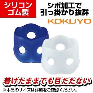 コクヨ リング型紙めくり メクリン 5個入り