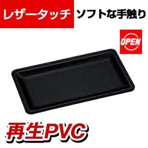 オープン工業 レザー調カルトン 黒