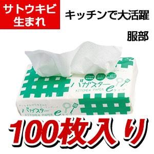 服部 キッチンペーパー バガスター 100枚