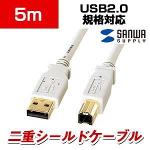 USB2.0ケーブル 5.0m ライトグレー