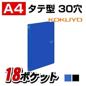 クリヤーブック A4 背幅27 ポケット数18枚(60枚) タテ型 差替式 1冊 コクヨ/EC-LA-320