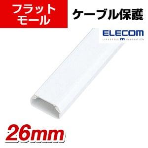 エレコム フラットモール ホワイト 幅26mm