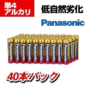 Panasonic 単4形アルカリ乾電池 40本パック