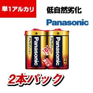 Panasonic 単1形アルカリ乾電池 2本パック
