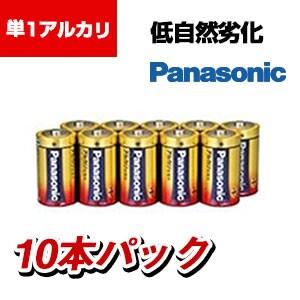 Panasonic 単1形アルカリ乾電池 10本パック