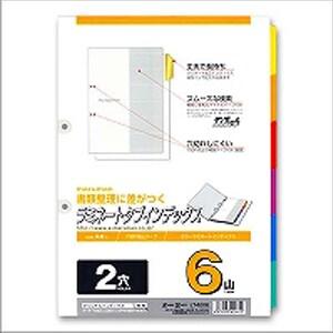 ラミネートタブインデックス A4 タテ型 6色6山 2穴 1冊5枚入 マルマン/EC-LT4206