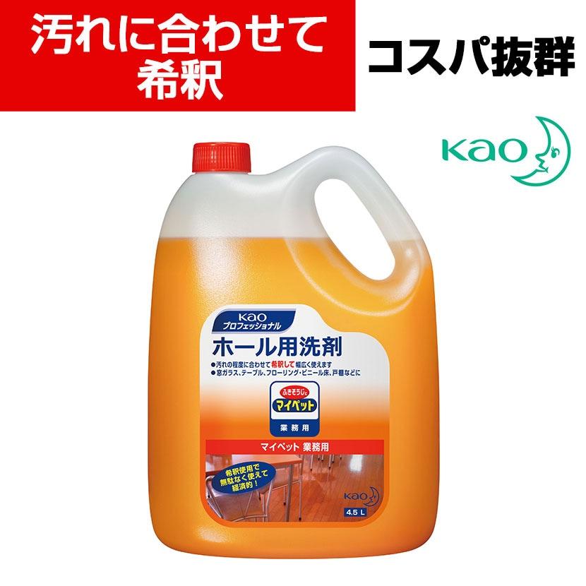 花王プロシリーズ マイペット 業務用 4.5L
