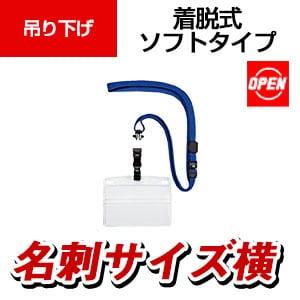 オープン 吊り下げ名札 脱着式 ソフトヨコ名刺 10枚 ブルー