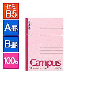 EC-NO-10/キャンパスノート 大学ノート 6号 セミB5 252×179mm 1冊100枚 A罫(罫幅7mm)/B罫(罫幅6mm) 罫線入り コクヨ