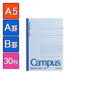 EC-NO-103/キャンパスノート 大学ノート 3号 A5 210×148mm 1冊30枚 A罫(罫幅7mm)/B罫(罫幅6mm) 罫線入り コクヨ
